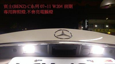 新店【阿勇的店】賓士 BENZ W204 系列 C200 C300 07~11前期 W204 牌照燈 W204專用牌照燈