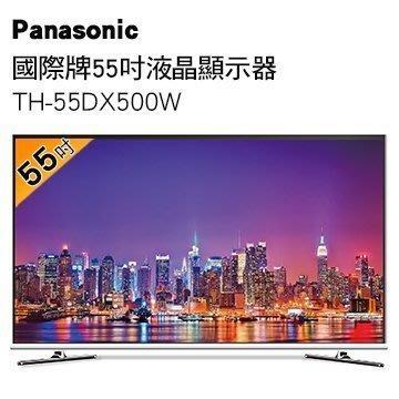 ☎來電成本價☎台北實體店面☎ Panasonic國際TH-55DX500W另售 55DX650W 55DS630W