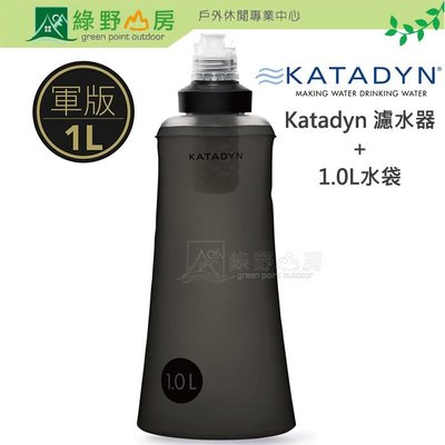 《綠野山房》Katadyn 濾水器+1.0L水袋(軍用) 不含BPA 登山 淨水 釣魚 可折疊 軟式 8020426