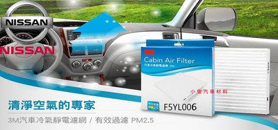 小俊汽車材料 NISSAN N16 SENTRA 180 SERENA X-TRAIL 3M 冷氣芯 F5YL006