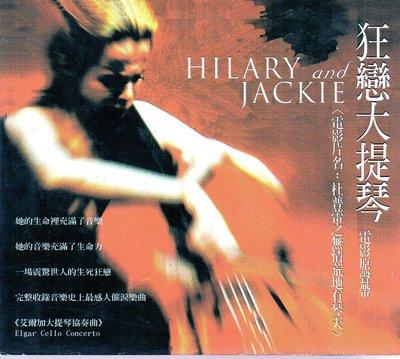 美的二手珍藏CD Hilary & Jackie- Music from the Motion Picture