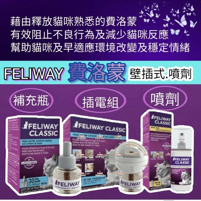 ❗台灣公司貨❗ FELIWAY 費洛蒙壁插式補充瓶  費洛貓 貓咪費洛蒙 居家型 補充瓶  48ml