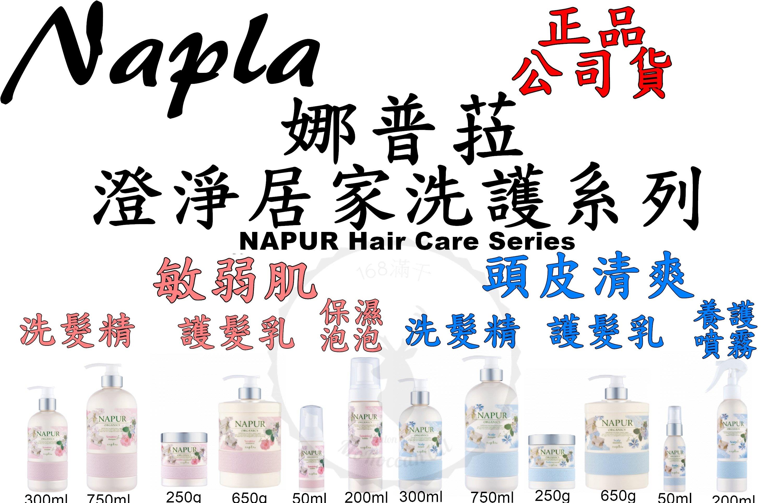 正品公司貨【Napla 娜普菈】澄淨居家洗護系列 頭皮清爽型-護髮乳650g