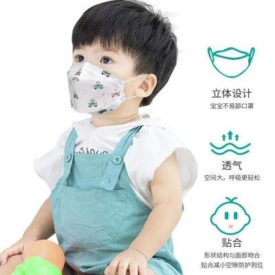 【好品質】韓版兒童3D立體口罩夏季薄款KF94四層雙熔噴防疫防病毒卡通口罩【台灣·海草家】
