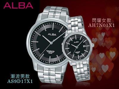 CASIO時計屋 ALBA 雅柏 手錶專賣店 AS9D17X1+AH7N01X1 情人對錶 不鏽鋼錶帶 黑 防水50米