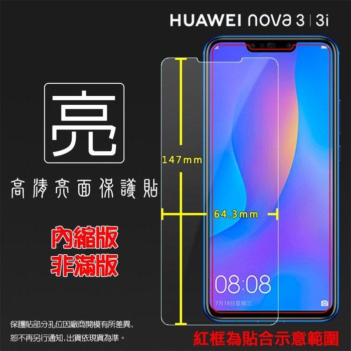 亮面螢幕保護貼 HUAWEI 華為 nova 3 PAR-LX9/nova 3i INE-LX2 保護貼 亮貼 保護膜