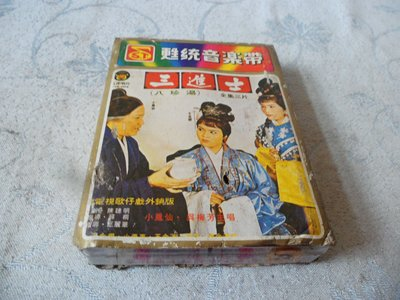 紫色小館34------早期錄音帶{電視歌仔戲外銷版.三進士 3}