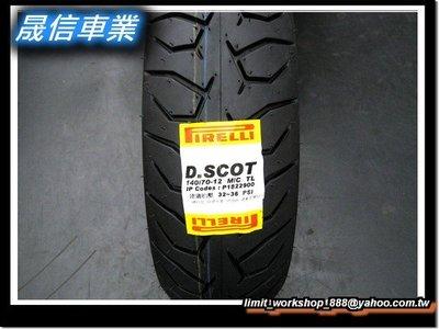 [屏東-晟信二輪] PIRELLI 倍耐力 DIABLO 惡魔胎 140/70-12 頂客 DINK180/250 EGO150/250 後輪專用