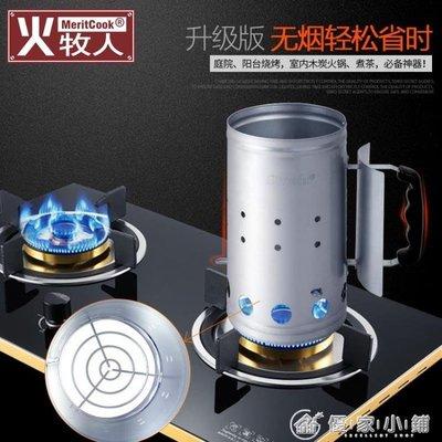 木炭引火桶點炭桶竹炭引燃桶 燒烤爐點火器燒茶火鍋工具  igo