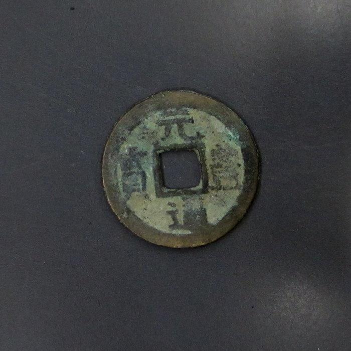 a1129,北宋,元豐通寶,小平真書,重約 2.9克。