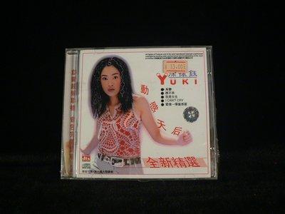 乖乖@賣場~全新CD~徐懷鈺.全新精選(愛的叮咚.誓言.天使.我是女生.怪獸.水晶.失蹤日記)ZA516