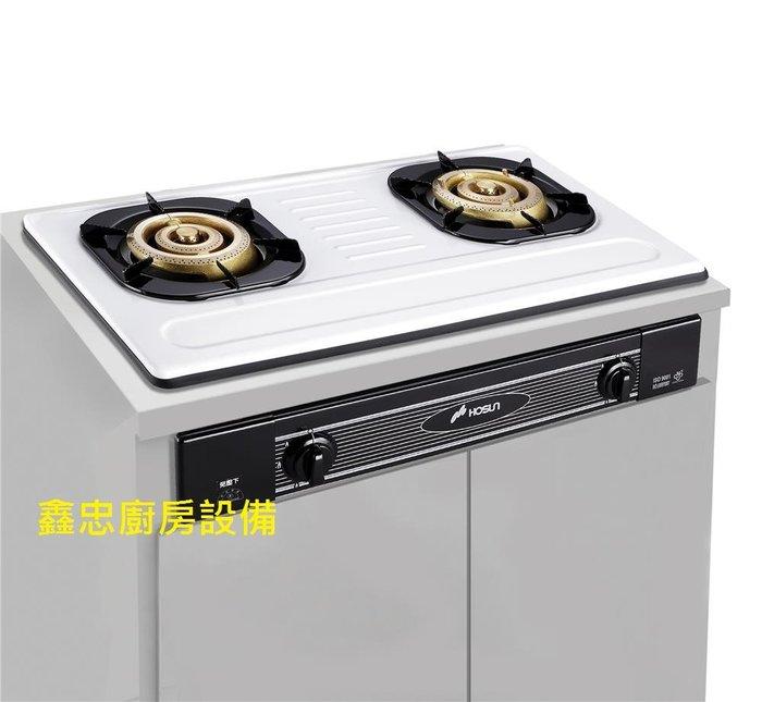 鑫忠廚房設備-餐飲設備:豪山牌SK-2051P歐化崁入爐-傳統崁入爐-賣場有西餐爐-工作臺-冰箱
