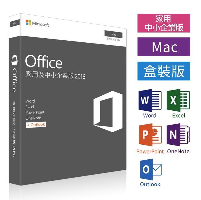 實體盒裝⚡️ Microsoft微軟OFFICE 2016 For Mac 繁體中文專業版/現貨-未稅賣場