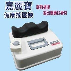 嘉麗寶美體律動舒脊搖擺機 SN-9702 除神經肌肉痠痛、減肥及解除疲勞