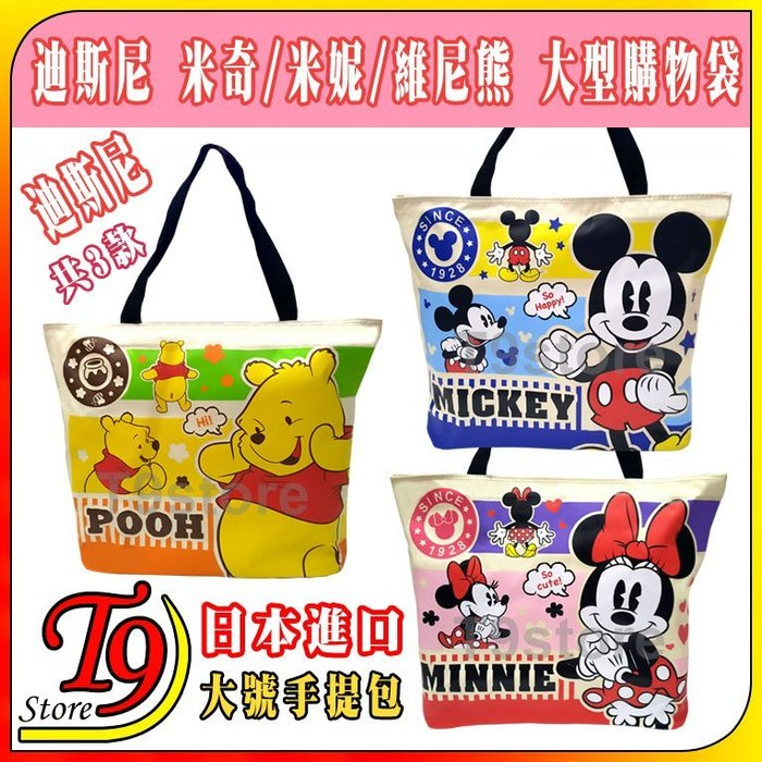 【T9store】日本進口 Disney (迪斯尼) 大號手提包11 [米奇 米妮 小熊維尼 大型購物袋]
