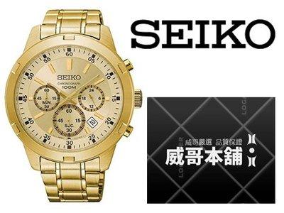【威哥本舖】日本SEIKO全新原廠貨【附原廠盒】 SKS610P1 GT3三眼計時賽車石英錶