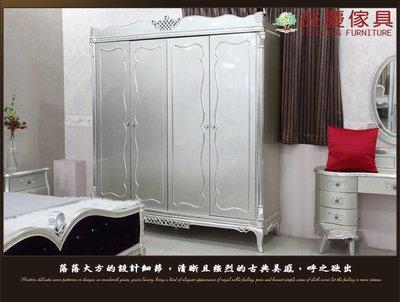 【大熊傢俱】CT0415  新銀狐衣櫃 歐式  置物櫃 衣櫥 新古典衣櫃 法式