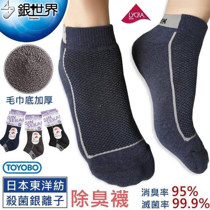 X-1日本銀離子-加厚船襪【大J襪庫】3雙990元男加大-銀纖維銀離子奈米銀襪子抗菌襪-棉襪加厚毛巾氣墊襪除臭襪台灣