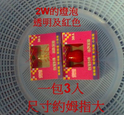 居家用品=燈泡=共有二款小燈泡,透明(小夜燈)/紅色(神明燈).一包3個10元=10元商品