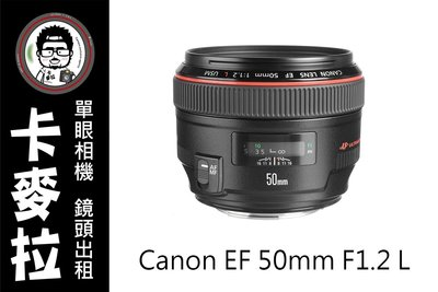 台南 卡麥拉 Canon EF 50mm F1.2 L USM 大光圈 搭配mc11專接環 sony a73 a7r3