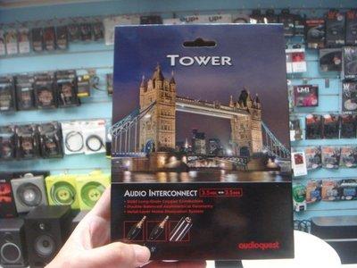 禾豐音響 公司貨 美國 Audioquest Tower 3.5mm 音源AUX線 1.5M focal book升級