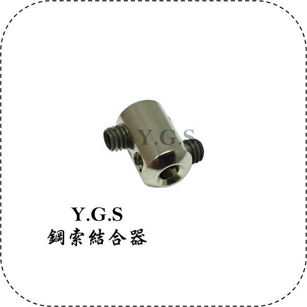 Y.G.S~鋼索五金(鋼索配件)系列~ Y.G.S鋼索結合器/鋼索組合器(直徑8MM) (含稅)