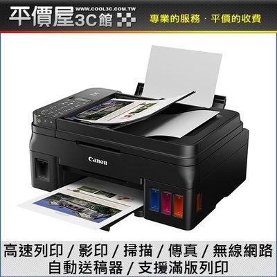 《平價屋3C 》全新 Canon 佳能 PIXMA G4010 五合一大供墨 印表機 事務機 傳真 列印 影印 掃描