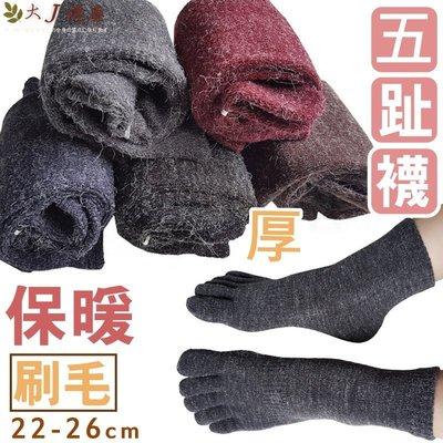 H-6保暖刷毛五趾襪【大J襪庫】加長發熱羊毛襪刷毛襪裏起毛止滑襪地板襪防滑襪-男女老人大人長襪短襪-黑咖灰彈性好台灣製!