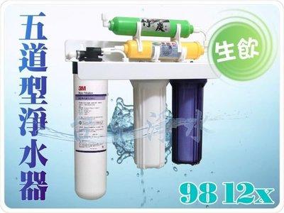 『台中淨水』五道型淨水器/過濾器/濾水器/搭配美國3M 9812X/送前置濾心/另有H104.9812.EP25