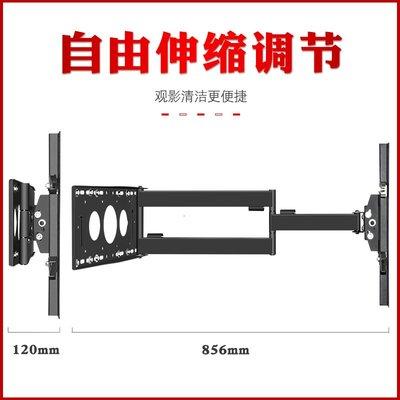 PPTV統帥KKTV熊貓微鯨通用電視機伸縮旋轉掛架壁掛支架子32-75寸