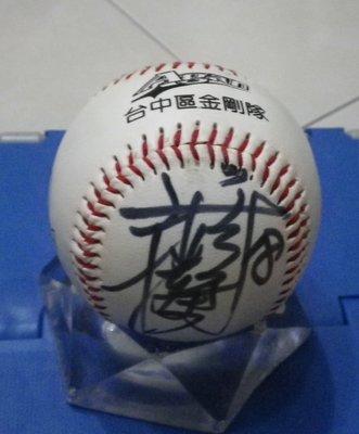 棒球天地--絕版品--許銘傑 簽名台中區金剛練習球.字跡漂亮