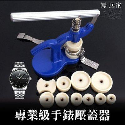 專業級手錶壓蓋器 壓後蓋 壓表蓋 手錶壓蓋器 表蓋壓機 壓床 修錶 專業手錶維修 換蓋 DIY -輕居家8118