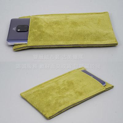 Melkco 2免運雙層絨布套Vivo Y20  Y20s 6.51吋 絨布袋手機袋 草綠 手機套保護袋保護套收納袋