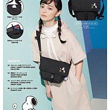 【Q包小屋】日雜誌附錄 LOGOS x 史努比 聯名 郵差包 側背包 斜背包 書包