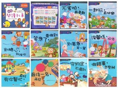 螢火蟲--幼兒閱讀列車5:好品德 (10書附音檔)2020年最新版