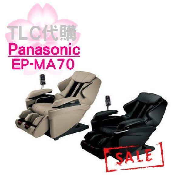 【TLC】日本進口Panasonic EP-MA70 溫感按摩椅*展示品