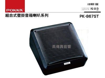 高傳真音響【POKKA PK-867S...