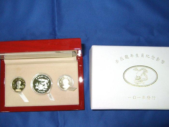 買一送一!壬辰龍年生肖紀念幣~~101年發行~~買就送新台幣發行50周年紀念絕版塑膠50元鈔~~多買多送喔