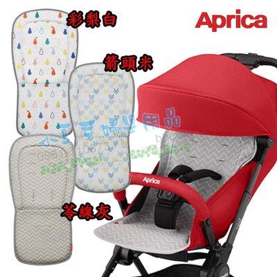 Aprica nano smart plus 透氣吸汗軟墊 §小豆芽§ Aprica  愛普力卡 透氣吸汗軟墊