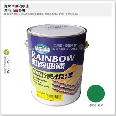 【工具屋】虹牌 彩鋼浪板漆 8806 彩綠 加侖裝 鋼板 浪板 鐵皮專用漆 鐵皮漆 彩鋼漆 台灣製