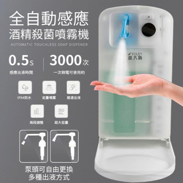 【新北現貨】免運 可開發票 24H出貨 大容量1000ML全自動感應酒精專用殺菌淨手噴霧機