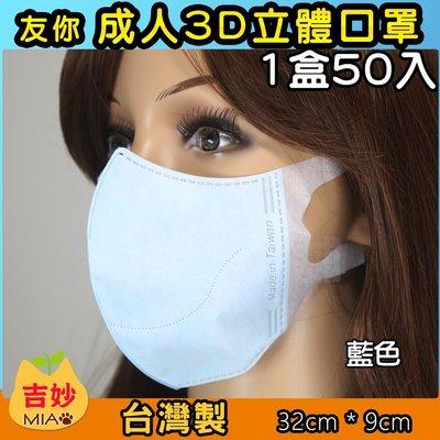 🏆台灣製 成人3D立體口罩 幼幼平面口罩 非醫療口罩 現貨供應【吉妙小舖】 非醫療