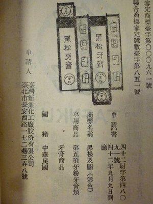 42年十月一日~黑松牙膏申請~商標註冊(有脫頁~共24頁~當日沒缺頁~免運費)臺灣省政府公報一份