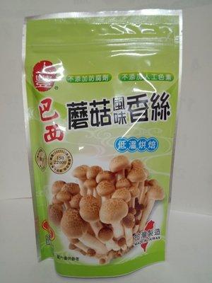 【遊覽小舖 附發票】上豐(有現貨) 巴西蘑菇風味香絲 團購價 12包1000元(免運費)