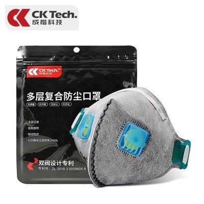 10透氣防塵口罩工業粉塵打磨霧霾PM2.5活性炭防毒防甲醛男女