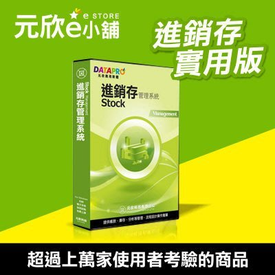 【e小舖-03號】元欣進銷存貨管理系統(英)-實用單機版-免費下載試用,簡單易學 只要4190元