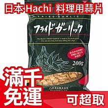 ❤現貨❤日本 Hachi 陶板屋  王品 御用炸蒜頭 蒜片 200g 極品黃金蒜片 中秋烤肉必備❤JP