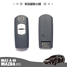 新莊晶匙小舖 正廠馬自達 MAZDA 3KEYLESS 晶片鑰匙複製 感應式遙控器晶片鑰匙