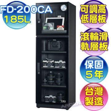【含稅】防潮家 185L 電子防潮箱 FD-200CA