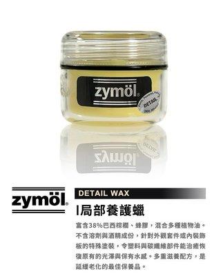 C8小舖 『zymöl授權店家』 局部養護蠟 zymol DETAIL WAX (超商取貨)